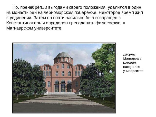 Дворец Магнавра в котором находился университет. Дворец Магнавра в котором н...