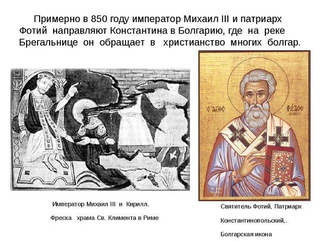Примерно в 850 году император Михаил III и патриарх...