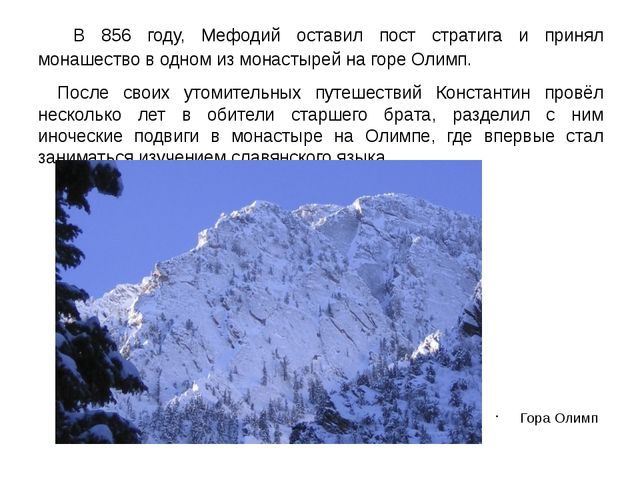 Гора Олимп Гора Олимп