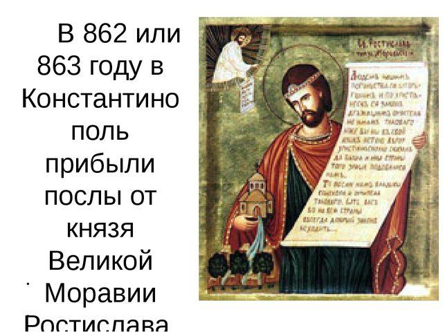 В 862 или 863 году в Константинополь прибыли послы от князя Великой Моравии Р...