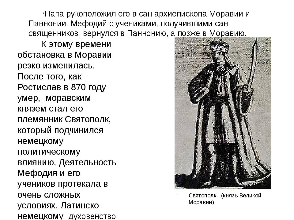 Папа рукоположил его в сан архиепископа Моравии и Паннонии. Мефодий с ученика...