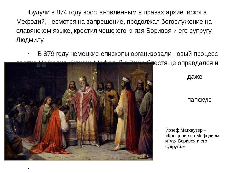 Будучи в 874 году восстановленным в правах архиепископа, Мефодий, несмотря на...