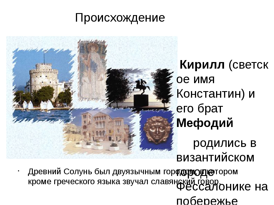 Происхождение Древний Солунь был двуязычным городом, в котором кроме греческ...