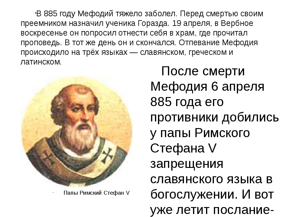 Папы Римский Стефан V Папы Римский Стефан V