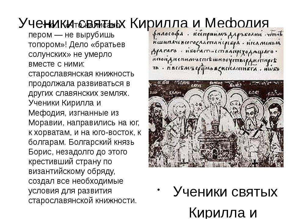 Ученики святых Кирилла и Мефодия  Но… «что написано пером — не вырубиш...