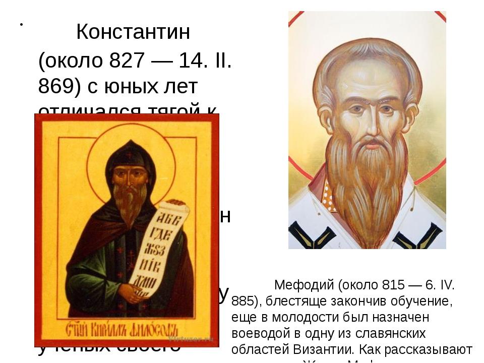 Константин (около 827 — 14. II. 869) с юных лет...