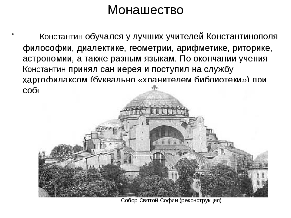 Монашество Собор Святой Софии (реконструкция)