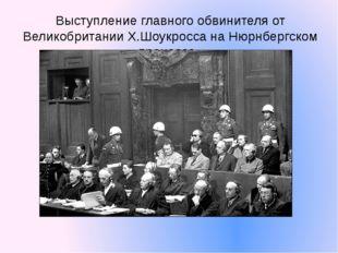 Выступление главного обвинителя от Великобритании Х.Шоукросса на Нюрнбергском