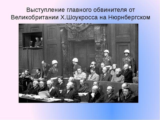 Выступление главного обвинителя от Великобритании Х.Шоукросса на Нюрнбергском...