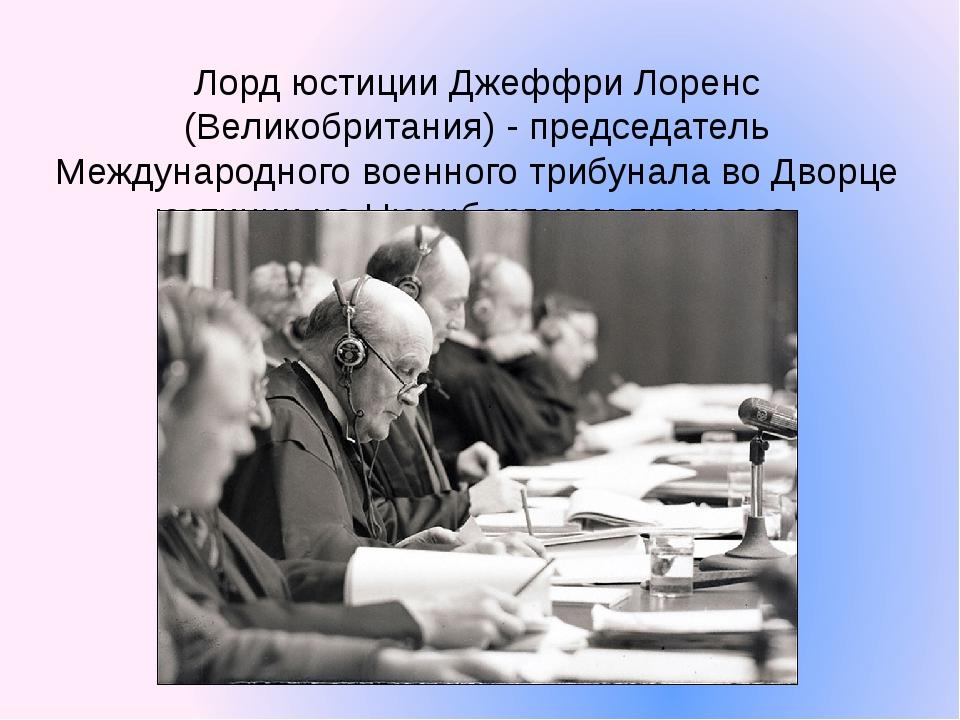 Лорд юстиции Джеффри Лоренс (Великобритания)- председатель Международного во...