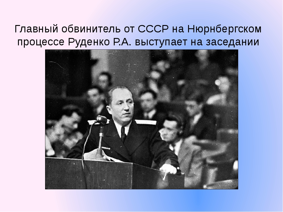 Главный обвинитель от СССР на Нюрнбергском процессе Руденко Р.А. выступает на...