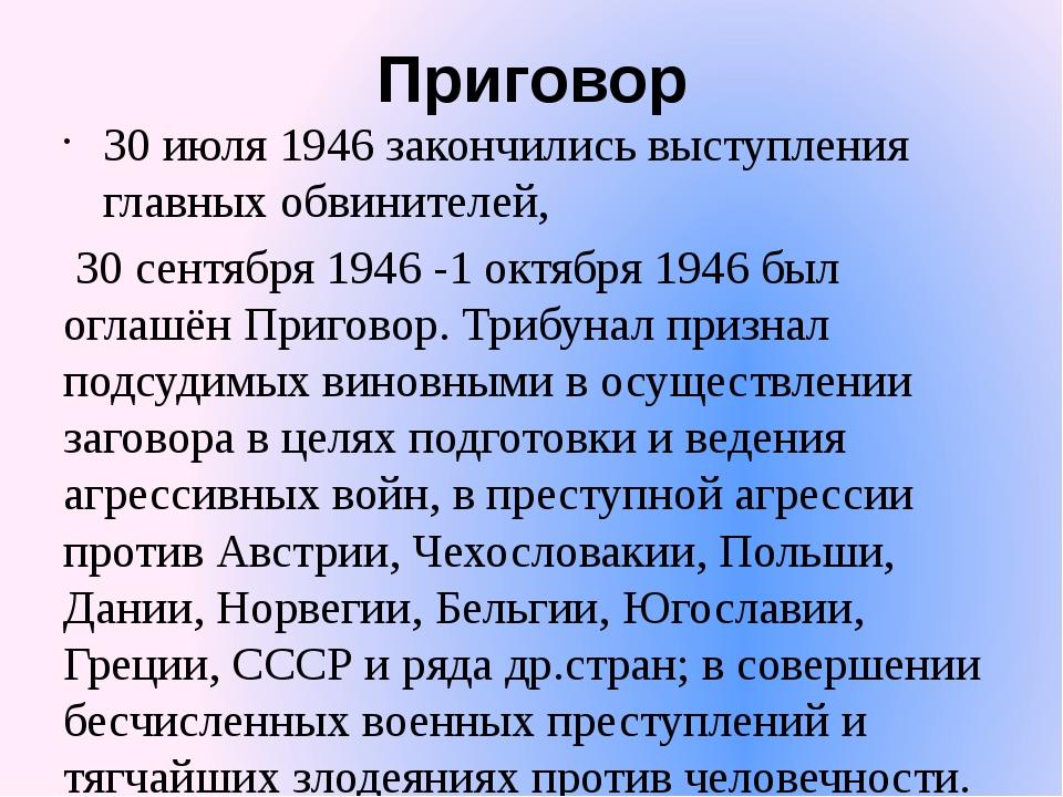 Приговор 30 июля 1946 закончились выступления главных обвинителей, 30 сентябр...