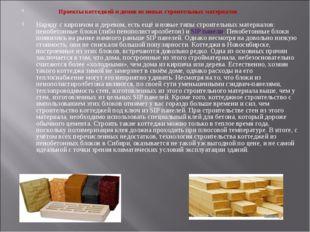 Проекты коттеджей и домов из новых строительных материалов Наряду с кирпичом