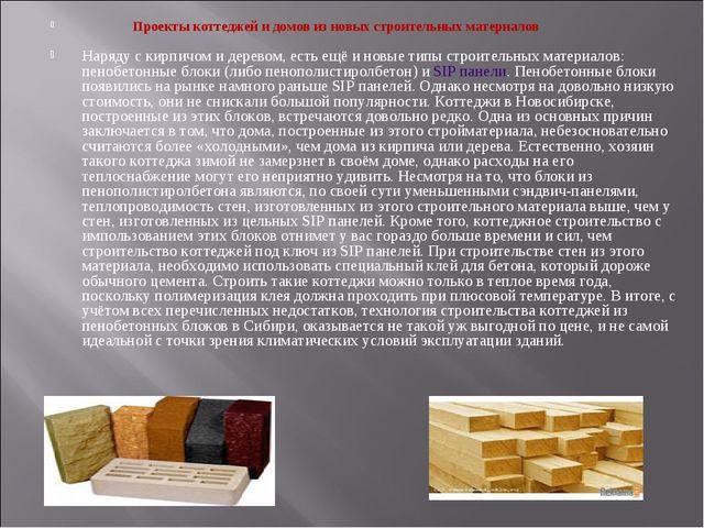 Проекты коттеджей и домов из новых строительных материалов Наряду с кирпичом...