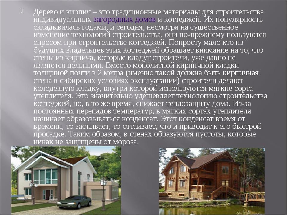Дерево и кирпич – это традиционные материалы для строительства индивидуальных...