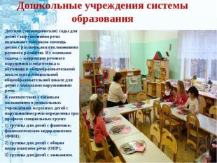 Дошкольные учреждения системы образования Детские (логопедические) сады для д