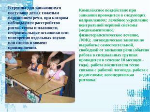 В группы для заикающихся поступают дети с тяжелым нарушением речи, при которо
