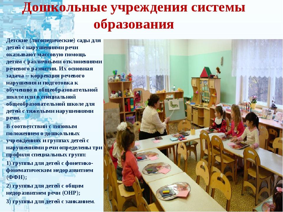 Дошкольные учреждения системы образования Детские (логопедические) сады для д...