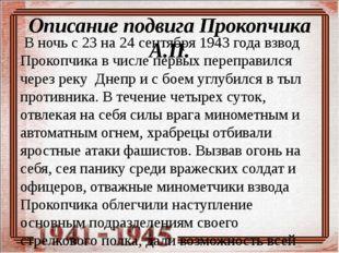 Описание подвига Прокопчика А.П. В ночь с 23 на 24 сентября 1943 года взвод П