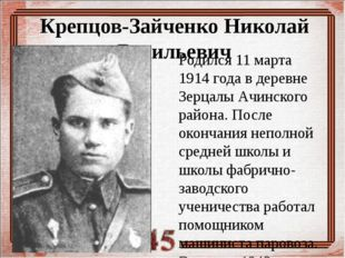 Крепцов-Зайченко Николай Васильевич Родился 11 марта 1914 года в деревне Зерц
