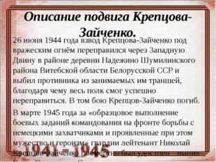 Описание подвига Крепцова-Зайченко. 26 июня 1944 года взвод Крепцова-Зайченко