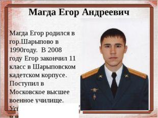 Магда Егор Андреевич Магда Егор родился в гор.Шарыпово в 1990году. В 2008 год