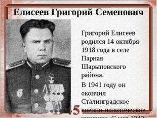 Елисеев Григорий Семенович Григорий Елисеев родился 14 октября 1918 года в се