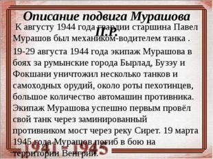 Описание подвига Мурашова П.Р. К августу 1944 года гвардии старшина Павел Мур