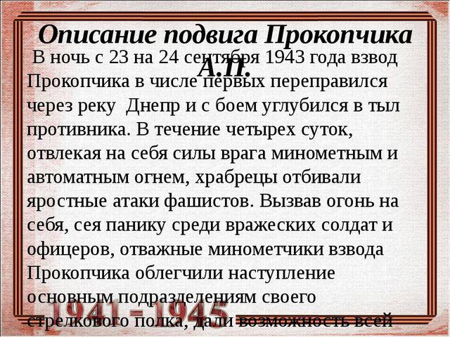 Описание подвига Прокопчика А.П. В ночь с 23 на 24 сентября 1943 года взвод П...
