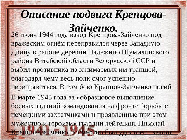 Описание подвига Крепцова-Зайченко. 26 июня 1944 года взвод Крепцова-Зайченко...