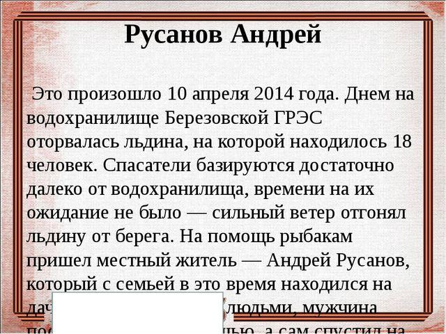 Русанов Андрей Это произошло 10 апреля 2014 года. Днем на водохранилище Берез...
