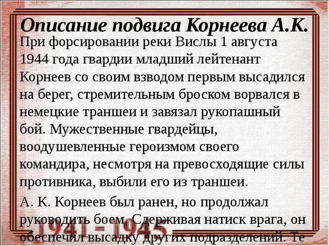 Описание подвига Корнеева А.К. При форсировании реки Вислы 1 августа 1944 год...