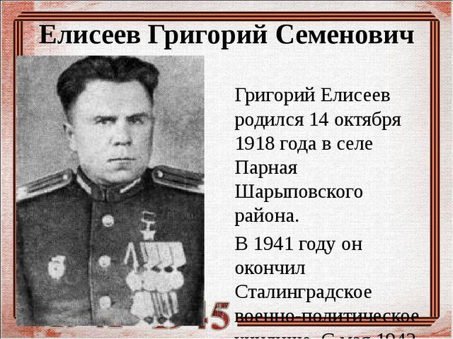 Елисеев Григорий Семенович Григорий Елисеев родился 14 октября 1918 года в се...