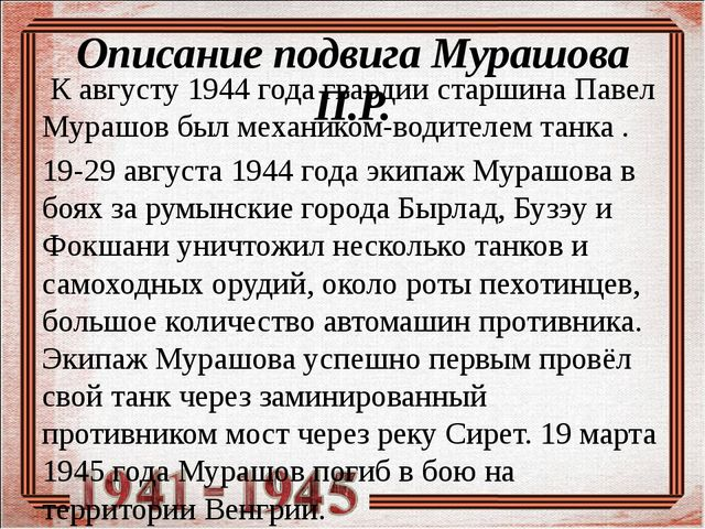 Описание подвига Мурашова П.Р. К августу 1944 года гвардии старшина Павел Мур...