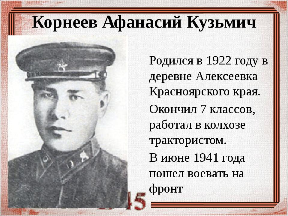 Корнеев Афанасий Кузьмич Родился в 1922 году в деревне Алексеевка Красноярско...