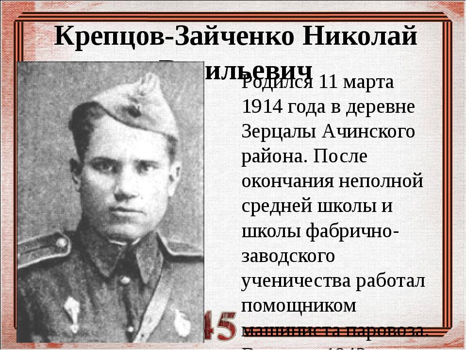 Крепцов-Зайченко Николай Васильевич Родился 11 марта 1914 года в деревне Зерц...