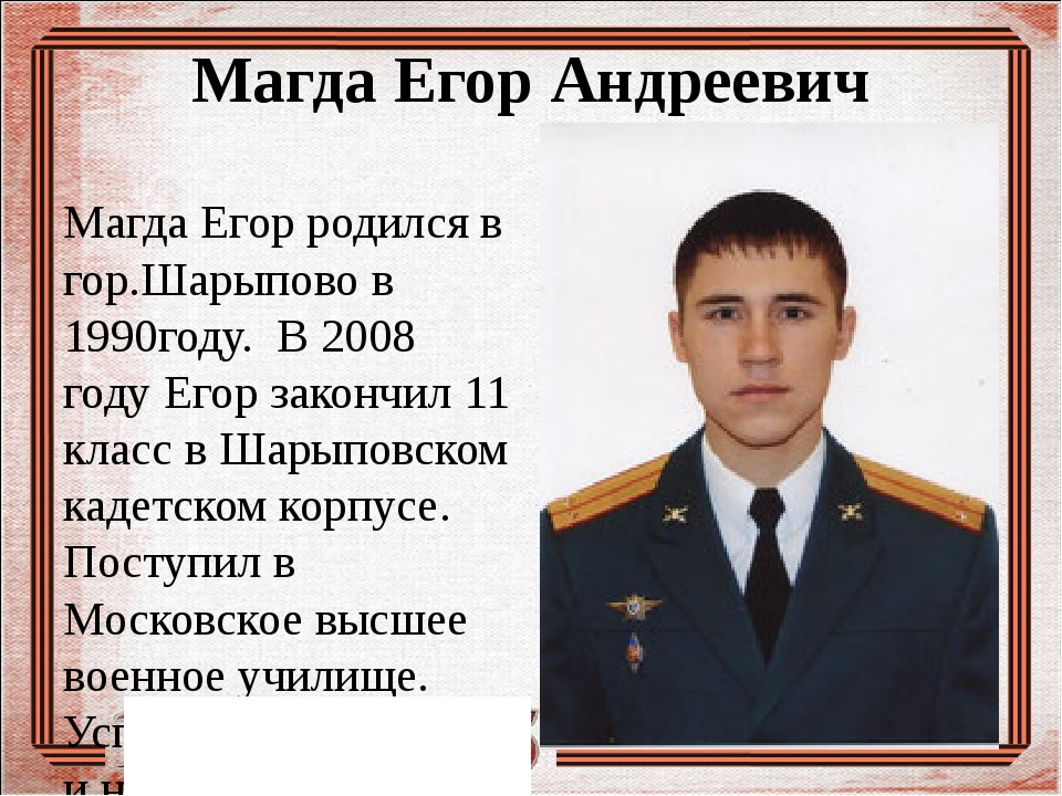 Магда Егор Андреевич Магда Егор родился в гор.Шарыпово в 1990году. В 2008 год...