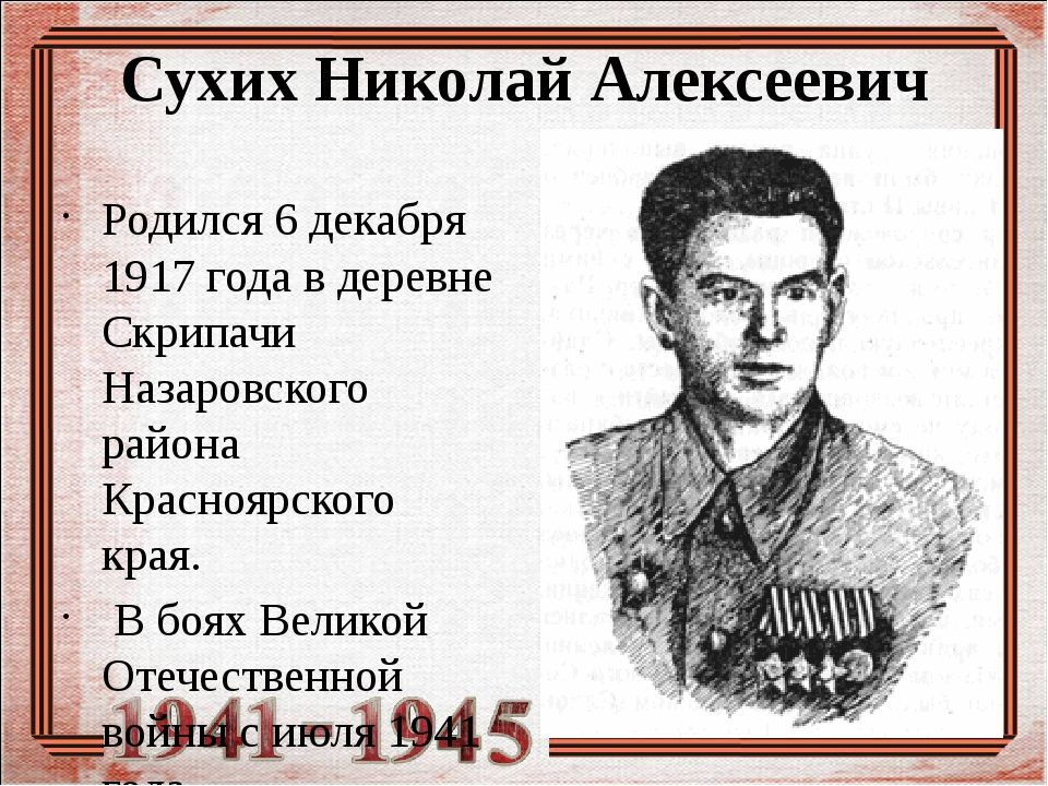 Сухих Николай Алексеевич Родился 6 декабря 1917 года в деревне Скрипачи Назар...