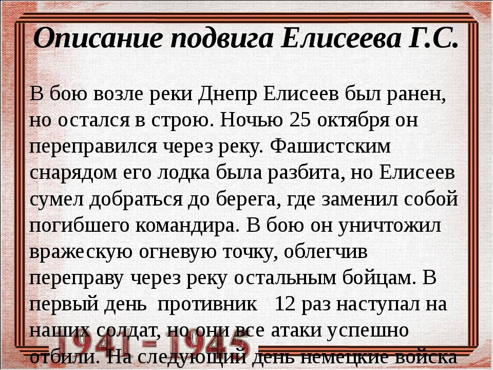 Описание подвига Елисеева Г.С. В бою возле реки Днепр Елисеев был ранен, но о...