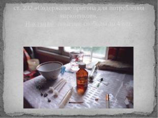 ст. 232 «Содержание притона для потребления наркотиков». Наказание: лишение с