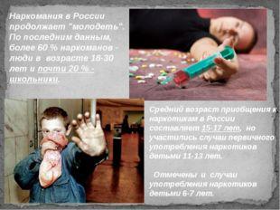 """Наркомания в России продолжает """"молодеть"""". По последним данным, более 60 % на"""