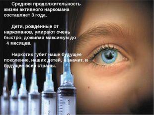 Средняя продолжительность жизни активного наркомана составляет 3 года. Дети,
