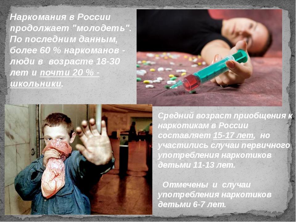 Наркомания и дети и картинках