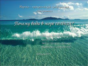 Научно – практическая конференция «Открытие» Почему вода в море солёная? Авто
