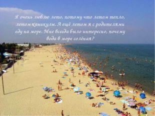 Я очень люблю лето, потому что летом тепло, летом каникулы. А ещё летом я с р
