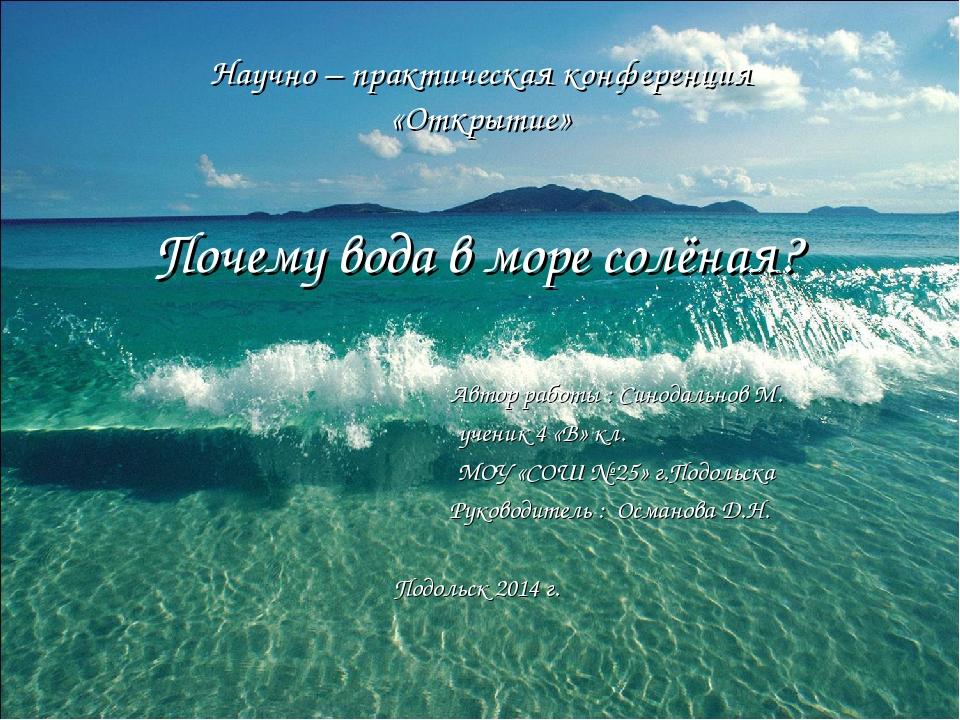 Научно – практическая конференция «Открытие» Почему вода в море солёная? Авто...