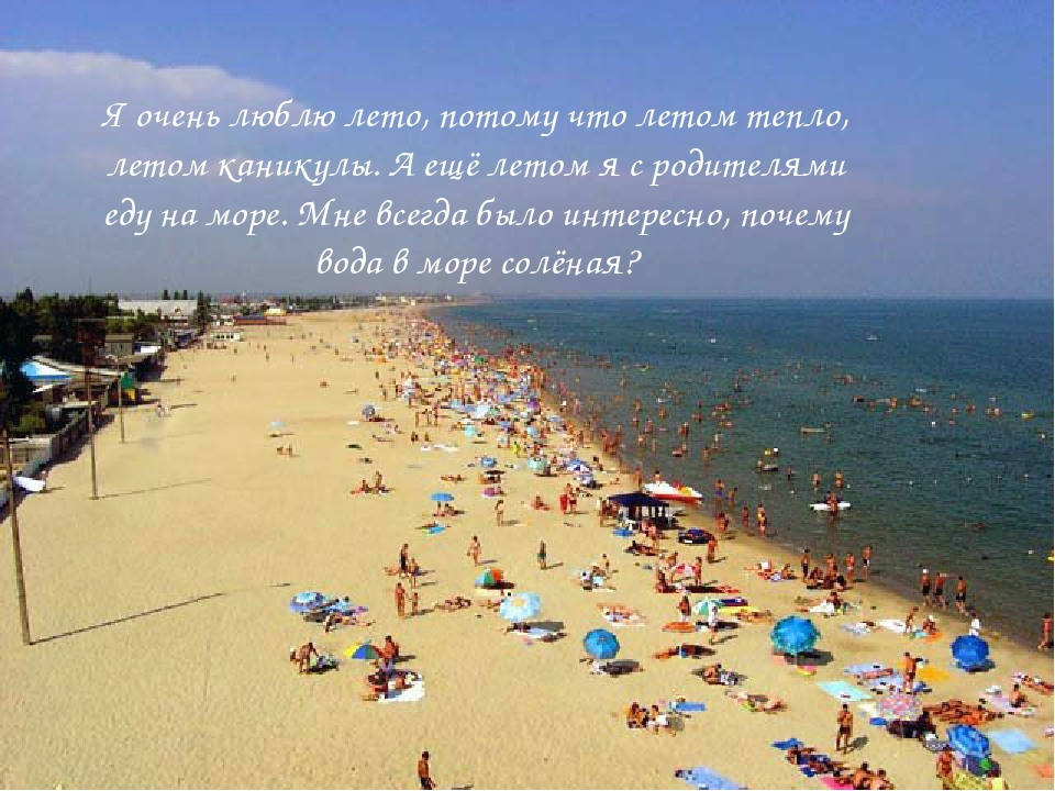Я очень люблю лето, потому что летом тепло, летом каникулы. А ещё летом я с р...