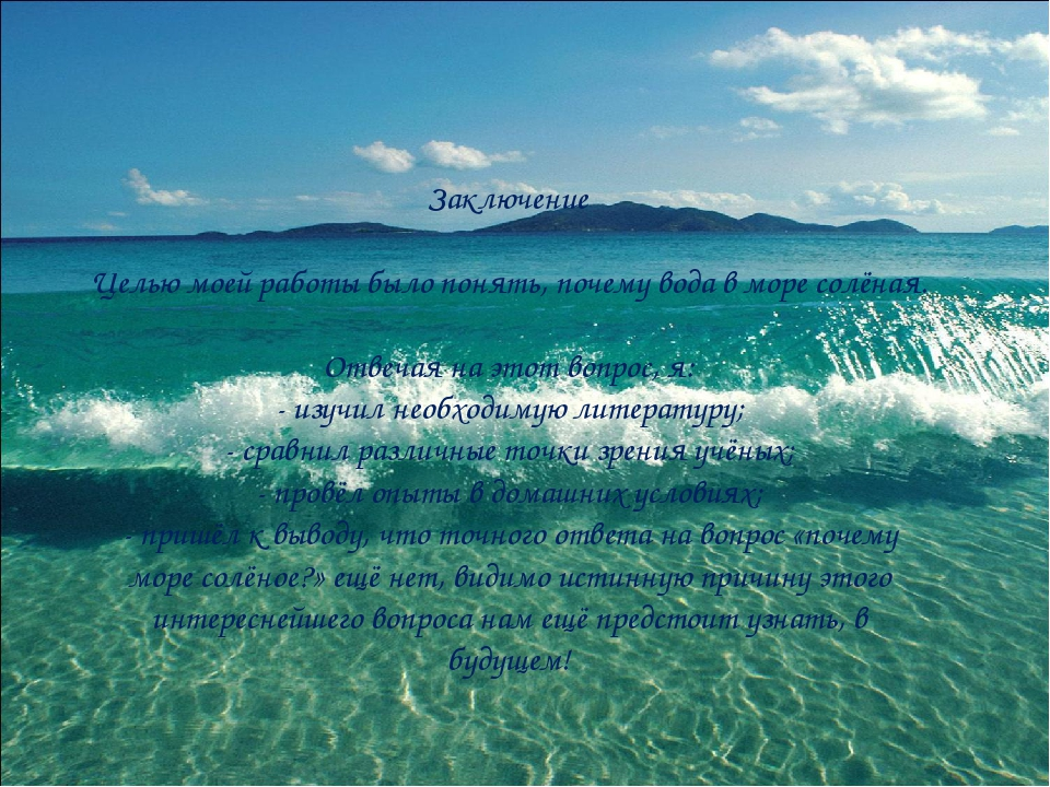Заключение Целью моей работы было понять, почему вода в море солёная. Отвечая...