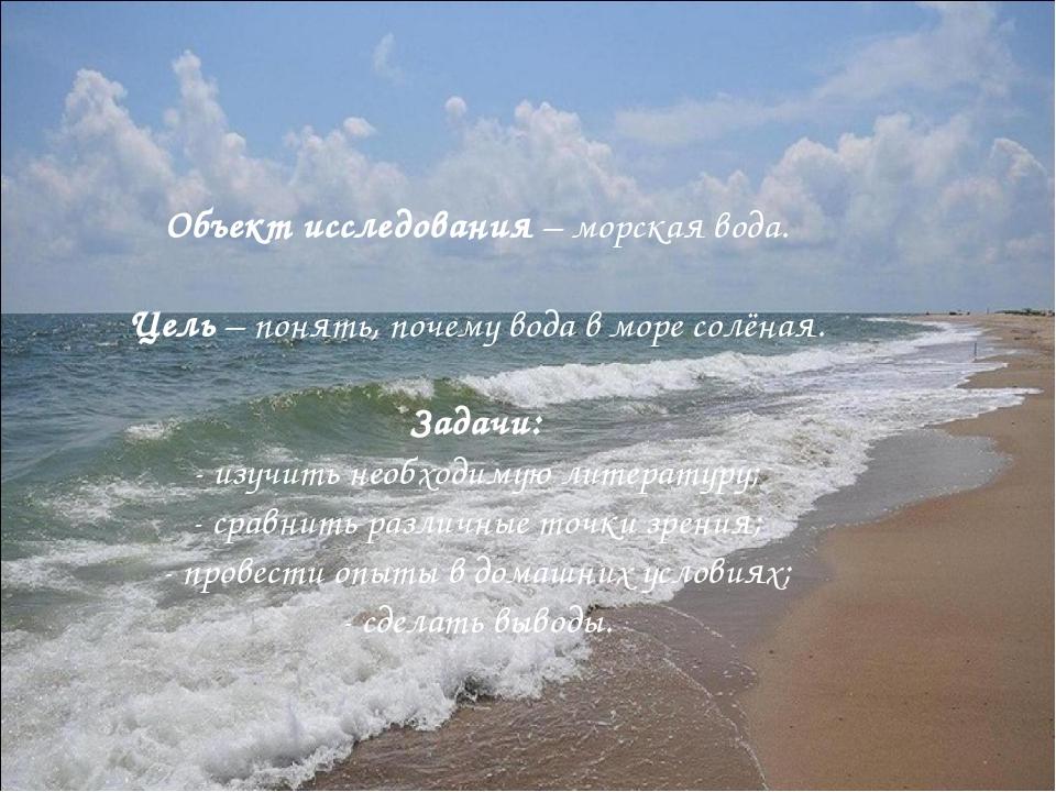 Объект исследования – морская вода. Цель – понять, почему вода в море солёна...