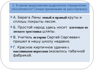 3. В каком предложении выделенное определение обособляется? (Знаки препинания